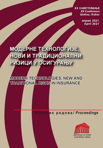 Модерне технологије, нови и традиционални ризици у осигурању (2021) :